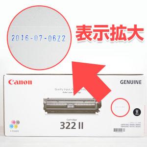 CANON(キヤノン)製品の製造年月日は箱の何処かに記載があり、数字が製造年月日となります。