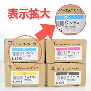 リソー(RISO)製品 現行品のパッケージは各々にシールが貼っており、2016/12/26などの数字で製造年月日の記載が御座います。