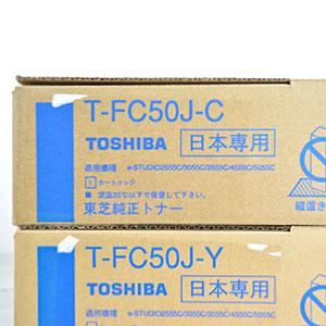 東芝(TOSHIBA)製品 日本専用のトナー以外にも海外専用も一部お買取り査定が可能で御座います。