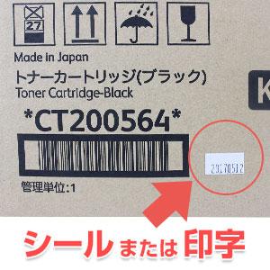 富士ゼロックス(FUJI XEROX)製品 シールが小さく貼られたタイプ、シールではなく印字の場合も御座います。